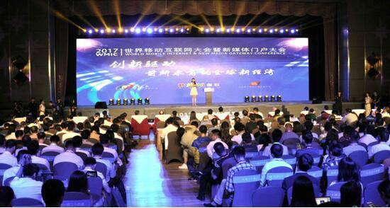 2017世界移动互联网大会暨新媒体门户大会在北京世界会议中心举行