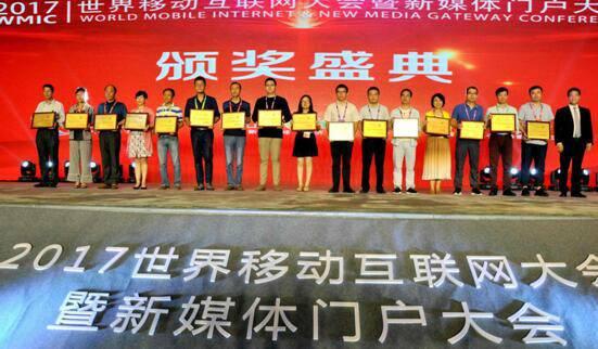 中华网荣获最具品牌价值和年度最具新闻传达价值两项大奖