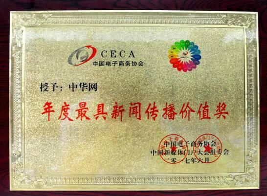 中华网荣获2017世界移动互联网大会年度最具新闻传达价值大奖