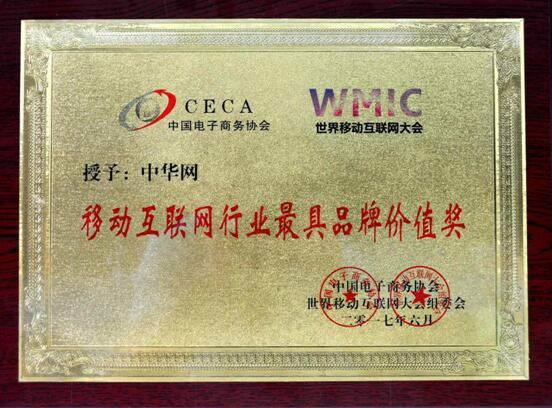 中华网荣获2017世界移动互联网大会移动互联网职业最具品牌价值大奖